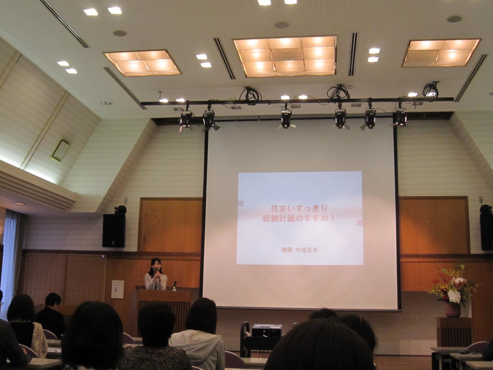 収納セミナーin愛知県