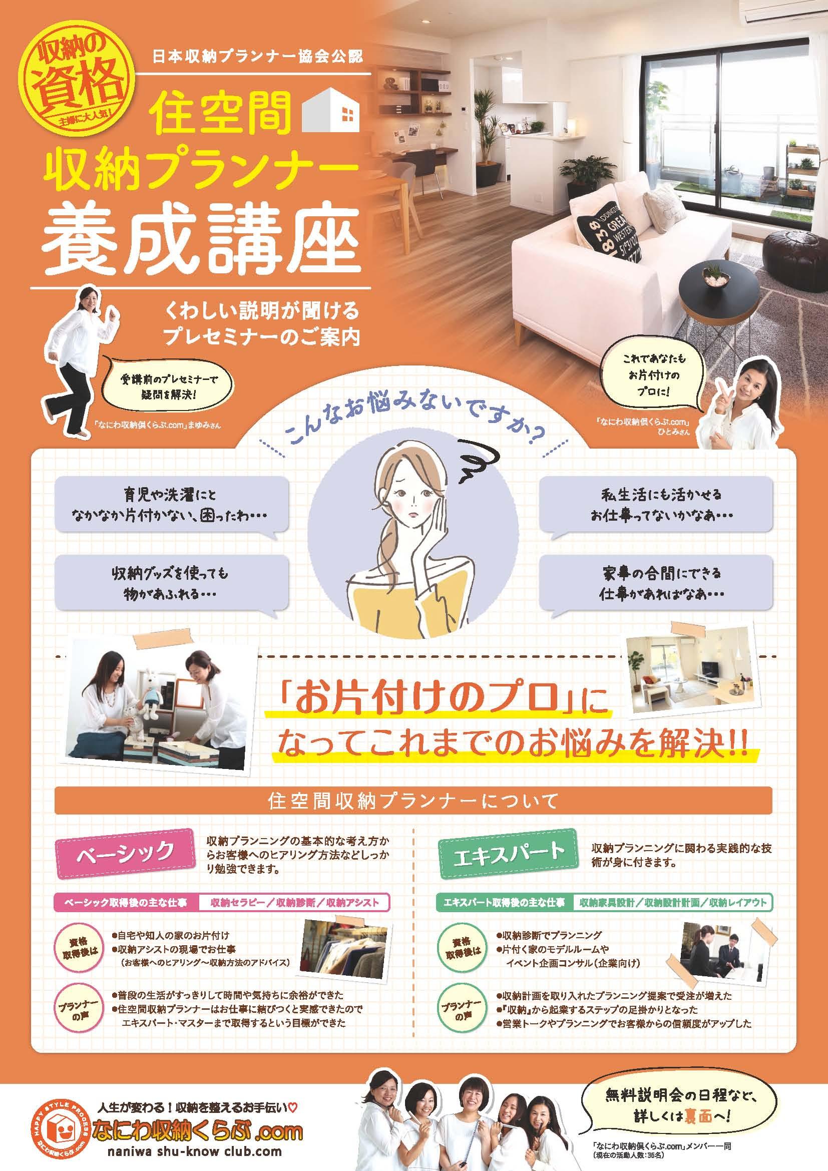 4月【無料】プレセミナー&説明会開催!