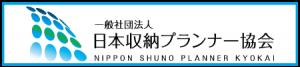 日本収納プランナー協会ロゴ