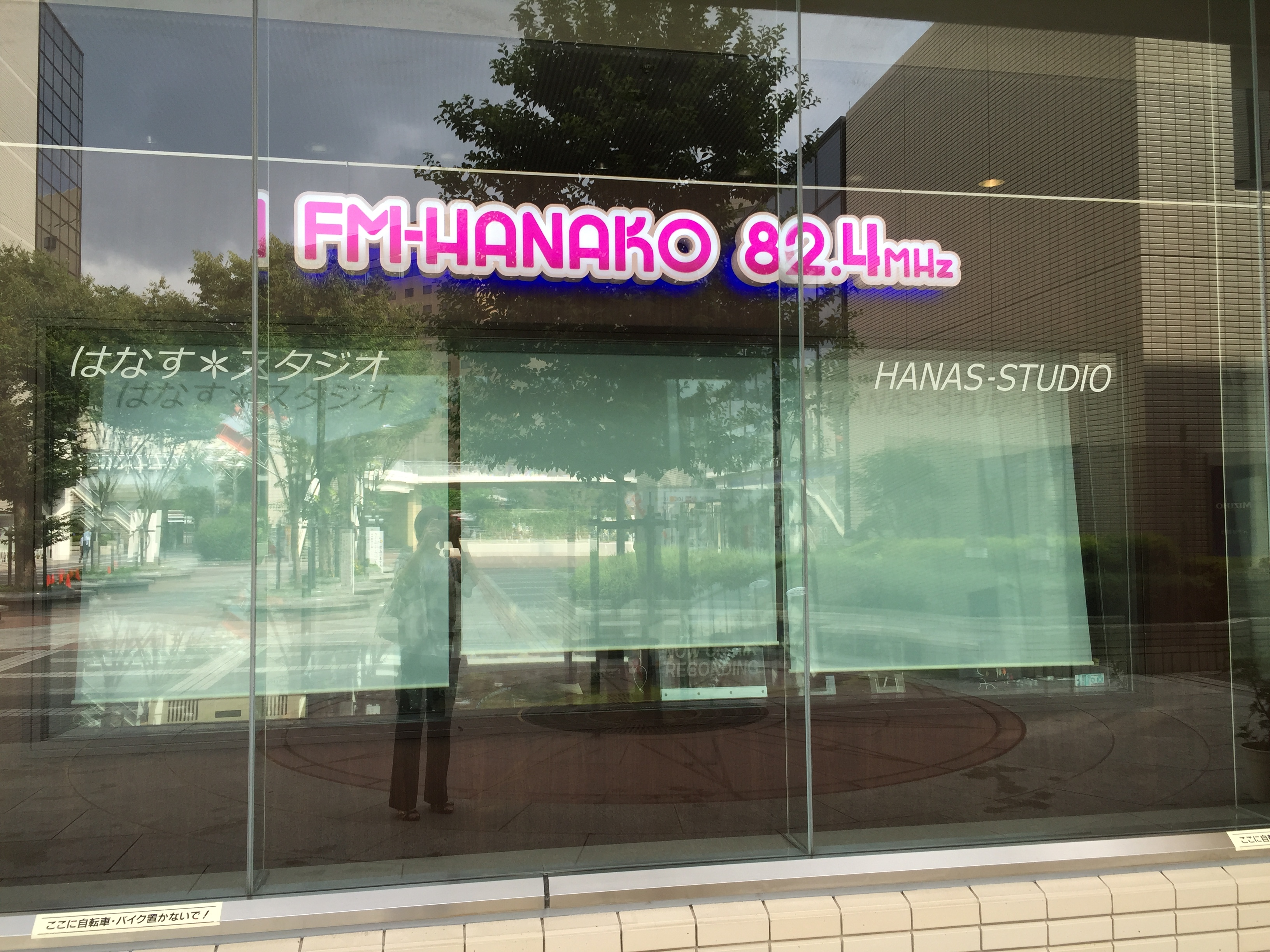 FM-HANAKO生放送終了しました
