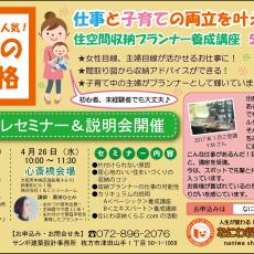 4/22,26無料プレセミナー「住空間収納プランナー」の可能性<大阪>